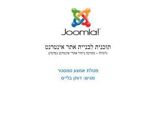 תוכנית לבניית אתר אינטרנט ג'ומלה – מ ערכת ניהול אתרי אינטרנט (סדנה)