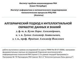 Институт проблем машиноведения РАН (Санкт-Петербург)