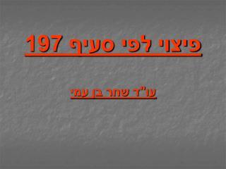 פיצוי לפי סעיף 197 עו