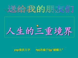 """ysp 提供文字        hpj 改编于 ljg"""" 蝴蝶 兰 """""""
