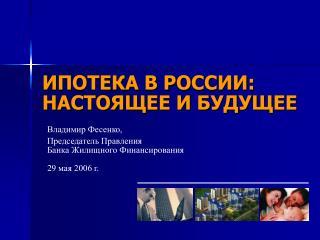 ИПОТЕКА В РОССИИ:  НАСТОЯЩЕЕ И БУДУЩЕЕ