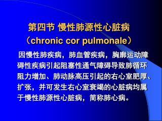 第四节 慢性肺源性心脏病( chronic cor pulmonale )