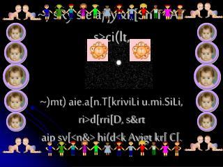 """Diƒ. (kSi[r pT[l """" (nri[g) biL birKD) """" mi>  aip sv[<n&< hi(d<k Avigt kr[ C[."""