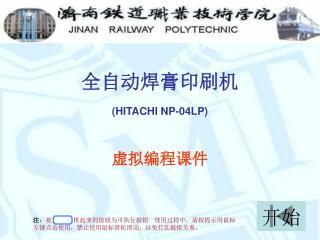 全自动焊膏印刷机 ( HITACHI NP-04LP ) 虚拟编程课件