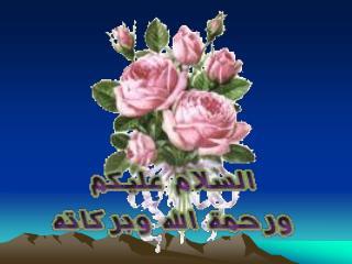 اللهم ارزقنا فهم النبيين  وحفظ المرسلين والهام الملائكة المقربين