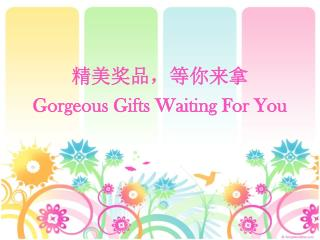 精美奖品,等你来拿 Gorgeous Gifts  Waiting For You