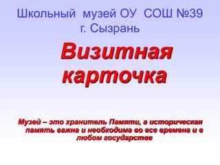 Школьный  музей ОУ  СОШ №39 г. Сызрань
