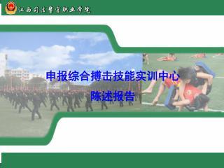 申报综合搏击技能实训中心 陈述报告