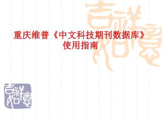 重庆维普 《 中文科技期刊数据库 》 使用指南