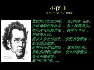 小夜曲 ( 奥 ) 舒伯特 (1797-1826)