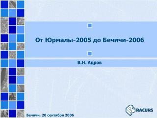 От Юрмалы-2005 до Бечичи-2006