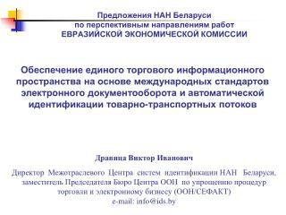 Предложения НАН Беларуси по перспективным направлениям работ ЕВРАЗИЙСКОЙ ЭКОНОМИЧЕСКОЙ КОМИССИИ
