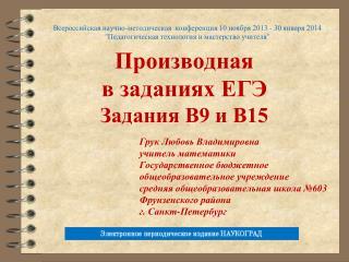Производная  в заданиях ЕГЭ Задания В9 и В15