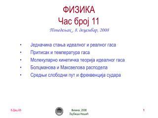 ФИЗИКА Час број  11