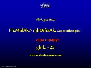 FWk; gapw;rp Fh;MidAk;> njhOifiaAk;  Gupe;J nfhs;Sq;fs;  -  vspa topapy; ghlk; - 25