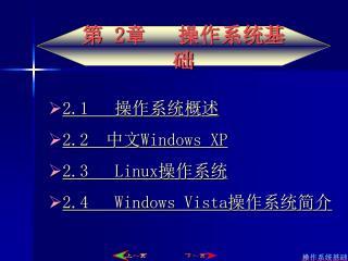 2.1    操作系统概述 2.2   中文 Windows XP 2.3   Linux 操作系统  2.4   Windows Vista 操作系统简介