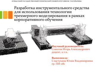 Научный руководитель:  Соколов Игорь Александрович доцент, к.т.н . Выполнила: