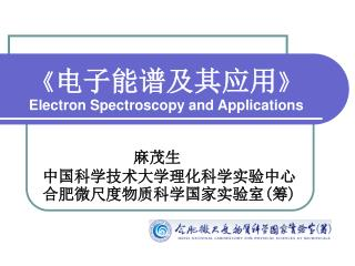 《 电子能谱及其应用 》 Electron Spectroscopy and Applications