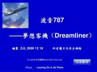 ?? 787 �� ? ?? ? ? Dreamliner ?