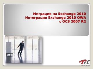 Миграция  на  Exchange 2010 Интеграция  Exchange 2010 OWA c OCS 2007  R2