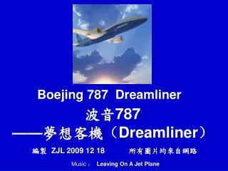 波音 787 —— 夢 想客 機 ( Dreamliner )