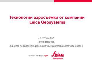 Технологии аэросъемки от компании Leica Geosystems