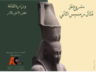 الاسباب الت ى  دعت إل ى  عملية  نقل تمثال رمسيس الثان ى