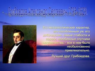 Грибоедов Александр Сергеевич 1795-1829.