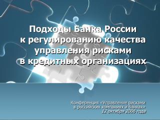 Подходы Банка России  к регулированию качества управления рисками  в кредитных организациях