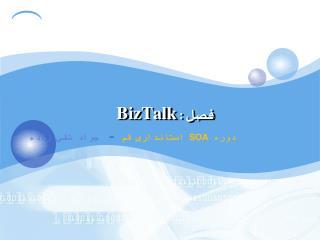 فصل :  BizTalk
