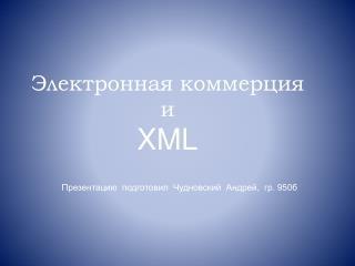 Электронная коммерция и XML