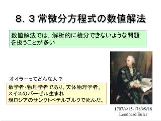 8.3 常微分方程式の数値解法