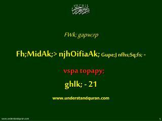 FWk; gapw;rp Fh;MidAk;> njhOifiaAk;  Gupe;J nfhs;Sq;fs;  -  vspa topapy; ghlk; - 21