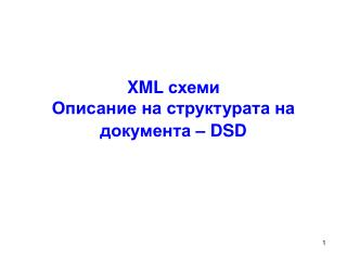 XML  схеми Описание на структурата на документа –  DSD