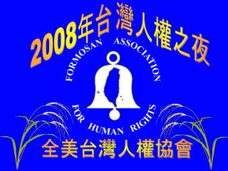 FORMOSAN     ASSOCIATION