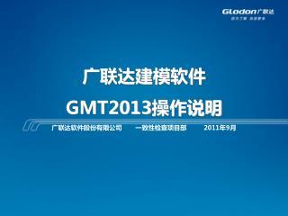 广联达建模软件  GMT2013 操作说明