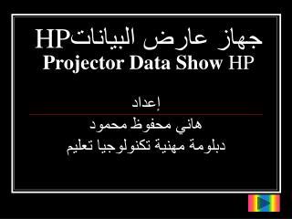 جهاز  عارض البيانات HP Projector Data Show  HP