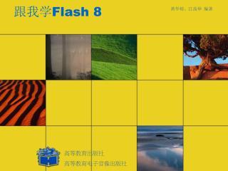 跟我学 Flash 8