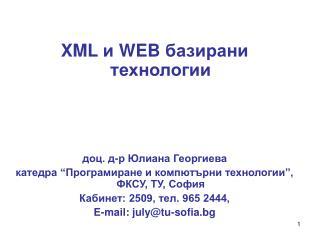 XML  и  WEB  базирани технологии доц. д-р Юлиана Георгиева