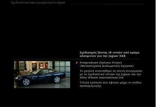Σχεδιασμός ζάντας 18 ιντσών από κράμα αλουμινίου για την  Jaguar XKR