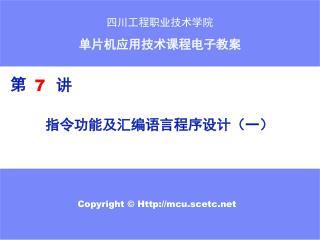 指令功能及汇编语言程序设计(一)