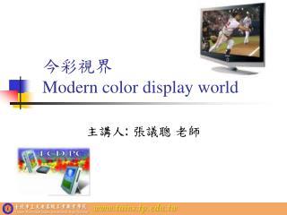 ????  Modern color display world