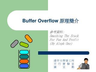 Buffer Overflow  原理簡介