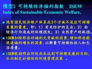 模型 3 可持续经济福利指数  ISEW Index of Sustainable Economic Welfare,