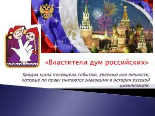 «Властители дум российских»
