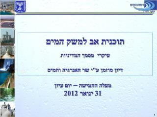 מעלה החמישה – יום עיון 31 ינואר 2012
