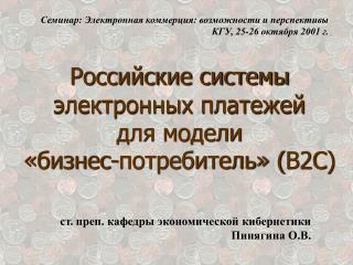 Российские системы электронных платежей  для модели  «бизнес-потребитель» ( B2C )