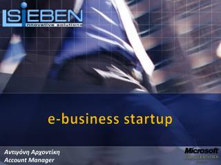e-business startup