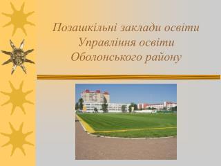 Позашкільні заклади освіти Управління освіти Оболонського району