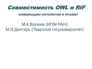 Совместимость  OWL  и  RIF  КОМБИНАЦИИ ОНТОЛОГИЙ И ПРАВИЛ